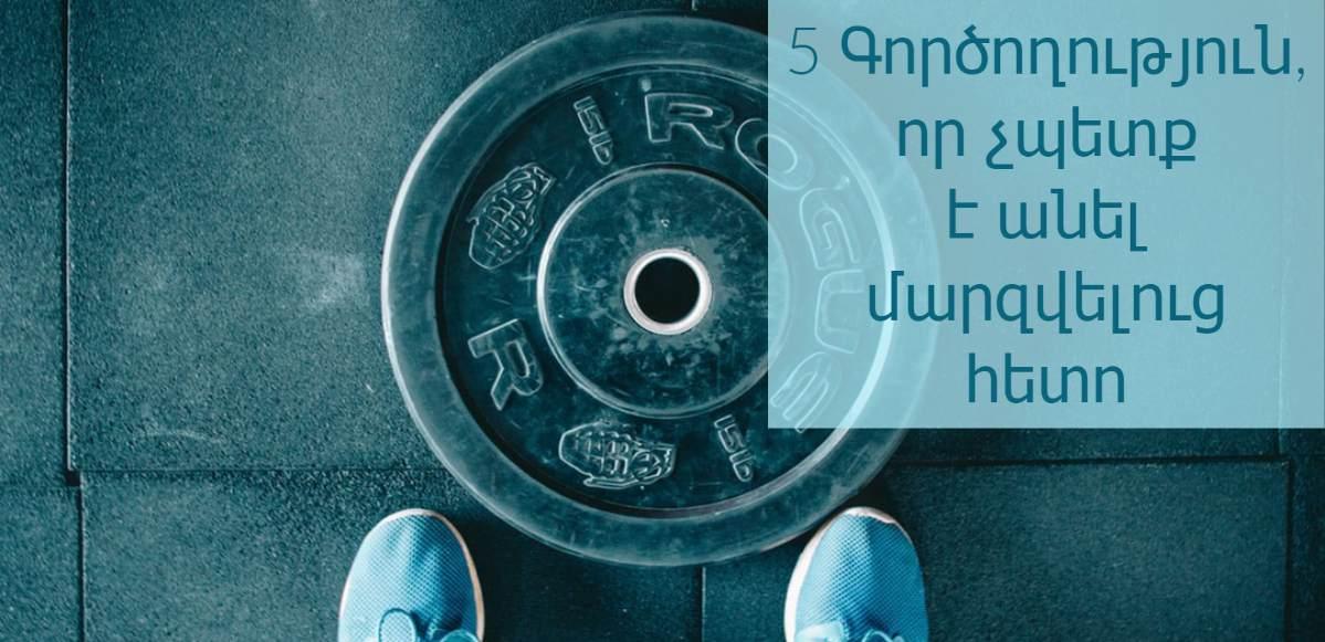 5 Things about fitness / 5 Փաստ ֆիտնեսի մասին