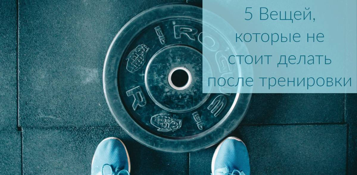 5 Things about fitness / 5 Фактов о фитнесе
